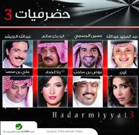 Hadramyat 3 album