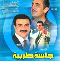 ala babi waef amarin mp3