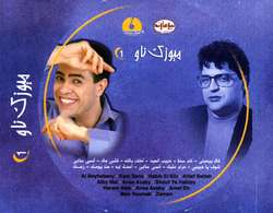 البوم Music Now 1
