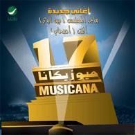 البوم Musicana 17