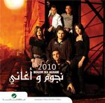 البوم نجوم واغاني 2010