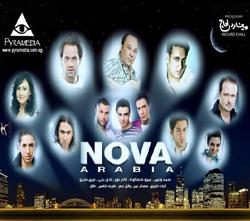 البوم NOVA Arabia