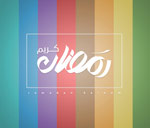 البوم تترات مسلسلات رمضان 2013