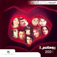Romance 1 album