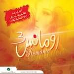 البوم روتانا - رومانس 3