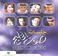 البوم جلسات صوت الخليج