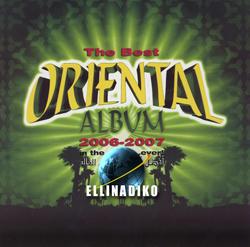 البوم The Best Oriental Album
