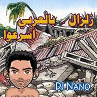 البوم زلزال بالعربي اسرعوا