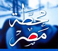 Mahatet Masr album