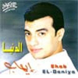 El Donia album