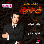 Erhna Ya Belal album