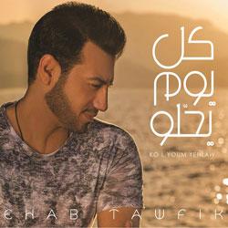 Kol Youm Yehlaw album