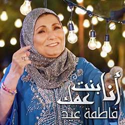 Ana Bent Amak album