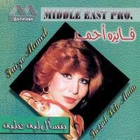 Betsal Leh Alaia album