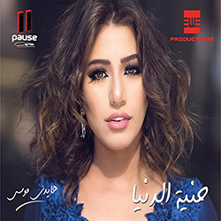 Heneyet El Donia album