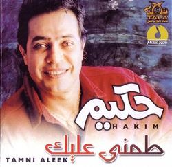 Taminy Alek album