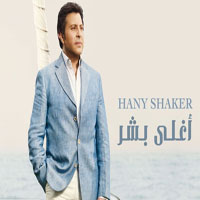 Aghla Bashar album