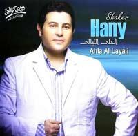 Ahla Al Layali album