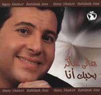 Bahebak Ana album