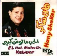 El Hob Maloush Kebeir album