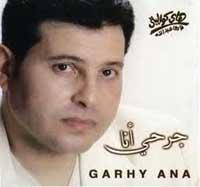 Garhy Ana album