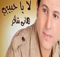 La Ya Habibi album