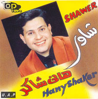 Shawer album