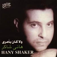 Wala Kan Bi Amri album