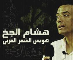 البوم قصائد هشام الجخ