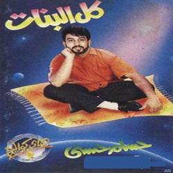 Kol El Banat album