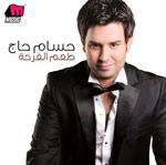Taam El Farha album
