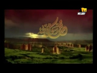 Sayedna El Naby video
