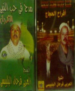 البوم العربي فرحان البلبيسي - مدح في حب الرسول