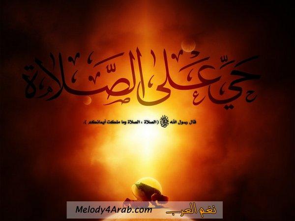 اغاني اسلاميات • نغم العرب