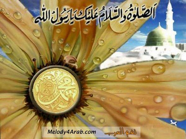 نغم العرب اسلاميات