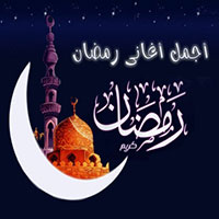 Ramadan songs album