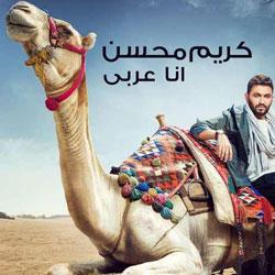 تحميل اغنية انا مصمم نغم العرب