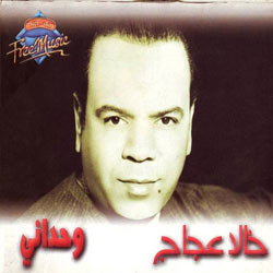 Wahdany album