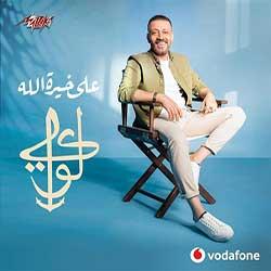 Ala Khert Allah album