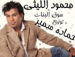 Soua El Banat album