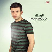 El Hamd Lel Lah album