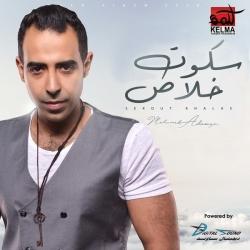 Sekout Khalas album