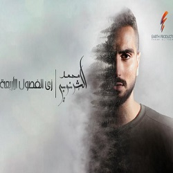 Mohamed El Sharnouby new album