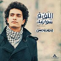 El Laf Fi Shawaraik album