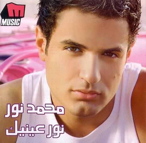Noor 3neek album