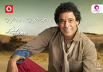 Ahl El Arab Wel Tarab album