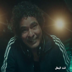 Enta El Batal video