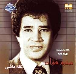 Koloh Mashi album