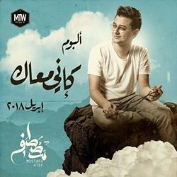 Kaini Maak album