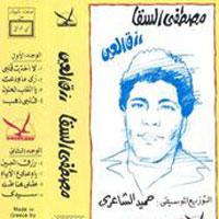 Razq El Ayeen album